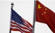 中美应为双边关系划定一条底线