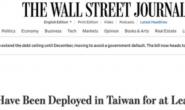 大陆可以随时对那些入侵在台湾美军首先清除